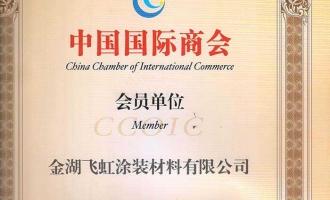 Cámara de Comercio Internacional de China
