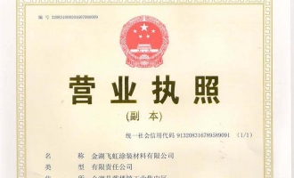 Empresa Licencia Registrada