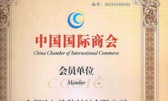 China Chamber Of International Commerce