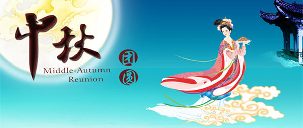 china mid autumn festival